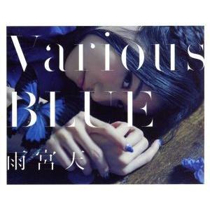 Various BLUE(初回生産限定盤)(DVD付)/雨宮天