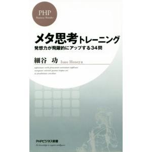 メタ思考トレーニング 発想力が飛躍的にアップする34問 PHPビジネス新書/細谷功(著者)|bookoffonline