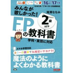 みんなが欲しかった!FPの教科書2級AFP('16−'17年版)/滝澤ななみ(著者)