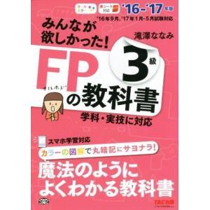 みんなが欲しかった!FPの教科書3級('16−'17年版)/滝澤ななみ(著者)