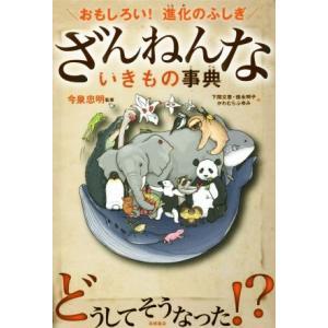 ざんねんないきもの事典 おもしろい!進化のふし...の関連商品4