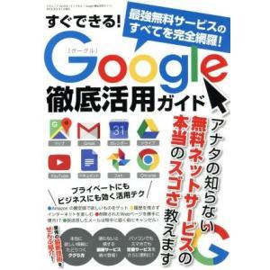 すぐできる!Google徹底活用ガイド 三才ムックvol.876/三才ブックス(その他)
