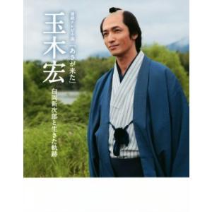 玉木宏 連続テレビ小説『あさが来た』 白岡新次郎と生きた軌跡/ワニブックス(その他)