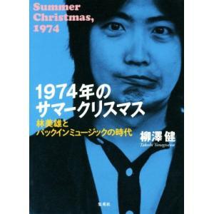 1974年のサマークリスマス 林美雄とパックインミュージックの時代/柳澤健(著者)