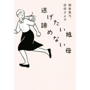 逃げたい娘 諦めない母/朝倉真弓(著者),信田さよ子(著者)