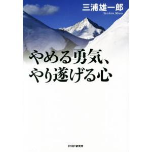 やめる勇気、やり遂げる心/三浦雄一郎(著者)