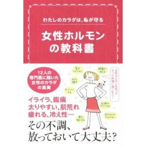 女性ホルモンの教科書 わたしのカラダは、私が守る/黒住紗織(著者),佐田節子(著者)