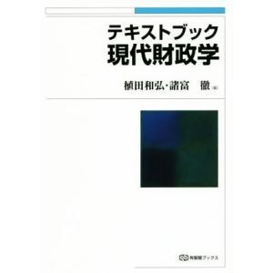 テキストブック現代財政学 有斐閣ブックス/植田和弘(編者),諸富徹(編者)