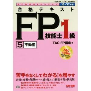 合格テキストFP技能士1級 5 不動産('16−'17年版) よくわかるFPシリーズ/TAC FP講座(編者)|bookoffonline