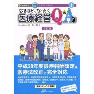 なるほど、なっとく 医療経営Q&A50 3訂版 医療経営士実践テキストシリーズ1/長英一郎(著者)