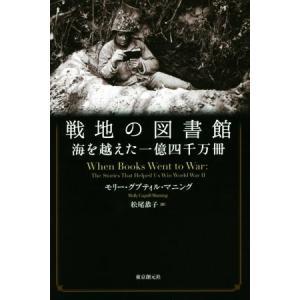 戦地の図書館 海を越えた一億四千万冊/モリー・グプティル・マニング(著者),松尾恭子(訳者)
