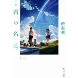小説 君の名は。 角川文庫/新海誠(著者)