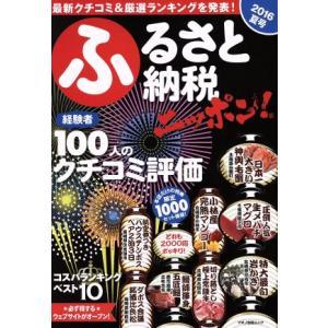 ふるさと納税ニッポン!(2016夏号) マキノ出版ムック/マ...