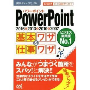 PowerPoint基本ワザ&仕事ワザ 2016&2013&2010&2007 速効!ポケットマニュ...