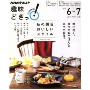 私の朝活おいしいスタイル NHKテキスト NHK趣味どきっ!/友利新(その他)|bookoffonline