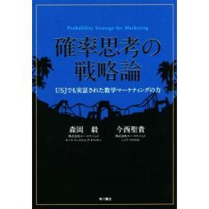 確率思考の戦略論 USJでも実証された数学マーケティングの力/森岡毅(著者),今西聖貴(著者)|bookoffonline