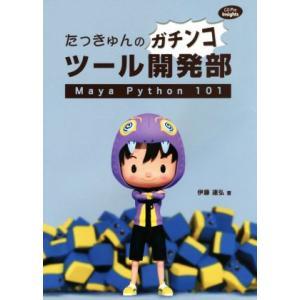 たっきゅんのガチンコツール開発部 Maya Python 101 CG Pro Insights/伊藤達弘(著者)