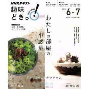 わたしの部屋の小惑星 アクアリウムとテラリウム/日本放送協会(著者),NHK出版(著者)|bookoffonline