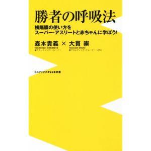 勝者の呼吸法 横隔膜の使い方をスーパー・アスリートと赤ちゃんに学ぼう! ワニブックスPLUS新書162/森本貴義(著者),大貫崇(著者)|bookoffonline
