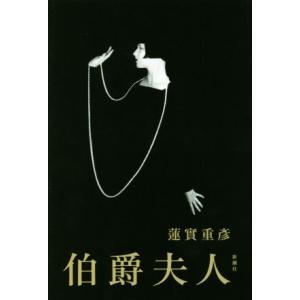 伯爵夫人/蓮實重彦(著者)