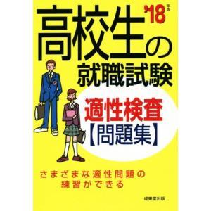 高校生の就職試験 適性検査問題集('18年版)/成美堂出版編集部(著者)