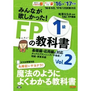 みんなが欲しかった!FPの教科書1級 '16−'17年版(Vol.2) タックスプランニング/不動産/相続・事業承継/滝澤ななみ(その他),TAC FP講座|bookoffonline
