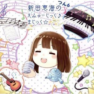 新田恵海/新田恵海のえみゅーじっく  まじっく  つん6  CD