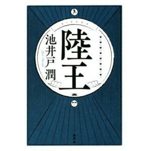 陸王/池井戸潤【著】|bookoffonline
