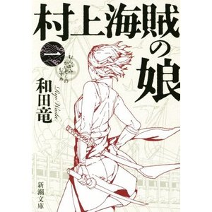 村上海賊の娘(一) 新潮文庫/和田竜(著者)