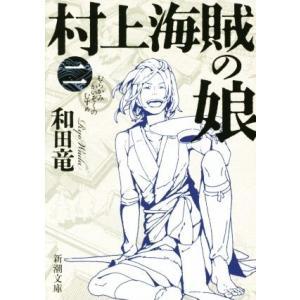 村上海賊の娘(二) 新潮文庫/和田竜(著者)