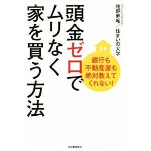 頭金ゼロでムリなく家を買う方法/牧野寿和(著者),住まいの大学(著者)