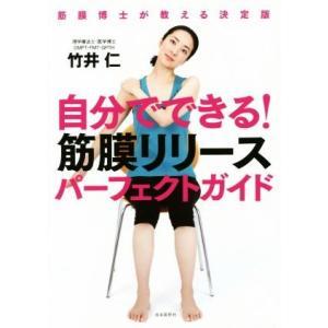 自分でできる!筋膜リリースパーフェクトガイド/竹井仁(著者)