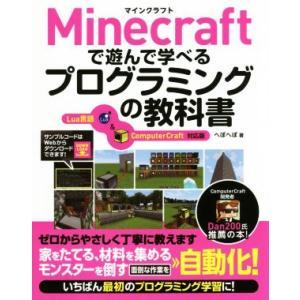 Minecraftで遊んで学べるプログラミングの教科書 Lua言語&ComputerCraft対応版...