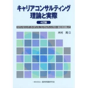 キャリア・コンサルティング理論と実際 4訂版 カウンセリング、ガイダンス、コンサルティングの一体化を目指して/木村周(著者)