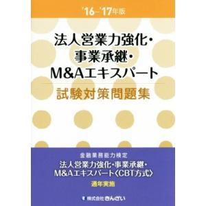 法人営業力強化・事業承継・M&Aエキスパート試験対策問題集('16−'17年版)/きんざいファイナン...