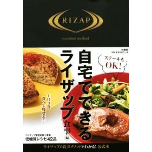 自宅でできるライザップ 食事編/RIZAP(著者)|bookoffonline