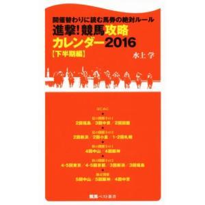 進撃!競馬攻略カレンダー 2016(下半期編) 開催替わりに...
