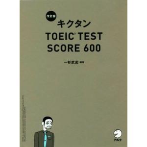 キクタンTOEIC TEST SCORE 600 改訂版/一杉武史(著者)
