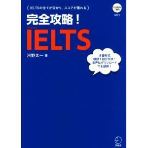完全攻略!IELTS/河野太一(著者)