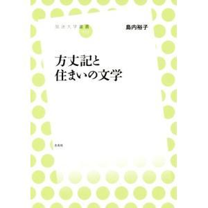 方丈記と住まいの文学 放送大学叢書033/島内裕子(著者)