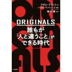 ORIGINALS 誰もが「人と違うこと」ができる時代/アダム・グラント(著者),楠木建(訳者),シ...