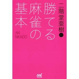 二階堂亜樹の勝てる麻雀の基本 日本プロ麻雀連盟BOOKS/二階堂亜樹(著者)