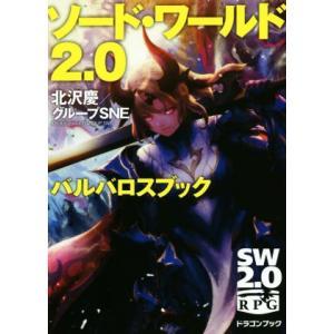 ソード・ワールド2.0 バルバロスブック 富士見ドラゴンブック/北沢慶(著者),グループSNE(著者...
