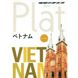 ベトナム 地球の歩き方Plat/地球の歩き方編集室(編者)|bookoffonline