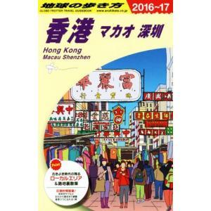 香港 マカオ 深セン(2016〜17) 地球の歩き方/地球の歩き方編集室(編者)
