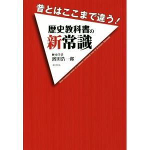 歴史教科書の新常識 昔とはここまで違う!/濱田浩一郎(著者)|bookoffonline