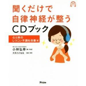 聞くだけで自律神経が整うCDブック 心と体のしつこい不調を改善編 アスコムCDブックシリーズ/小林弘幸(その他),大矢たけはる(その他)|bookoffonline