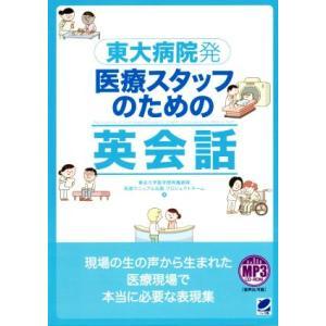 東大病院発 医療スタッフのための英会話/東京大...の関連商品3