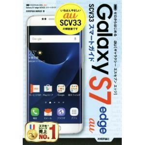 au Galaxy S7 edge SCV33スマートガイド/技術評論社編集部(著者)|bookoffonline