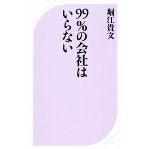 99%の会社はいらない ベスト新書525/堀江貴文(著者)